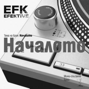 EFEKTIVE - минисписание